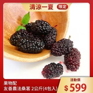【果物配】手摘桑葚2.4公斤(友善農法_4包入)