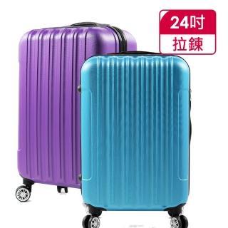 【SINDIP】一起去旅行 ABS 24吋行李箱(磨砂耐刮外殼)
