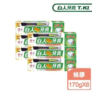 【白人牙膏-買6送6】蜂膠牙膏170gx6入+金炭絲牙刷6入