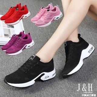 【J&H collection】鏤空飛織網面女運動氣墊鞋(粉色 / 紅色 / 紫色 / 黑色)