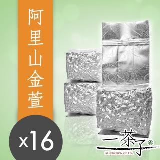 【一茶子】悠然自得-頂級阿里山金萱烏龍(75g x16 / 贈提袋 x1)