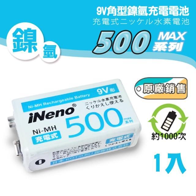 【iNeno】9V/500max鎳氫充電電池(1入)/