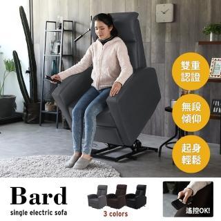 【H&D】鮑伯單人電動休閒椅/起身椅(電動單人椅)