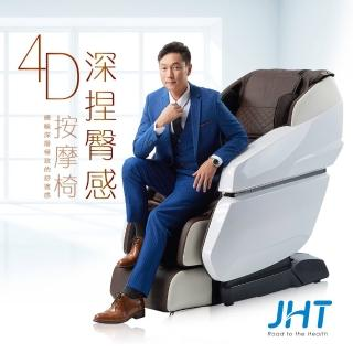 【JHT】4D深捏臀感按摩椅