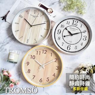 【TROMSO】北歐木質格調-靜音掃描時鐘(靜音掃描時鐘掛鐘)