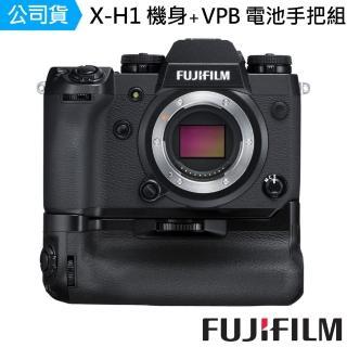【FUJIFILM 富士】X-H1 機身 + VPB 電池手把組--公司貨