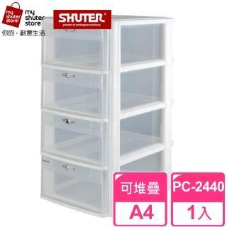 【SHUTER 樹德】魔法收納力玲瓏盒-A4 PC-2440(文件櫃、文件收納)