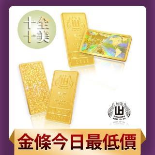【煌隆】十全十美 黃金金條組合(金重75.00公克)