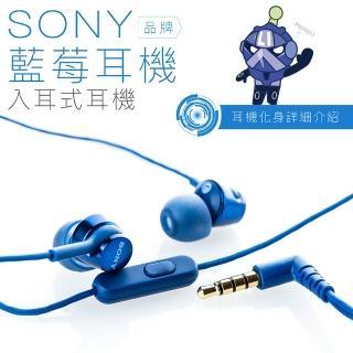 【SONY 索尼】〔藍莓〕入耳式耳機 線控麥克風(保固一年)