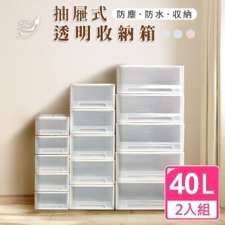 【日式良品】抽屜式防水防塵透明收納箱-大44*46*20CM(買一送一)