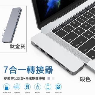 【WIWU】New MacBook Pro hub Type-C轉USB轉接器mac轉換頭 多功能充電集線器-T8(新款專用 雙介面)