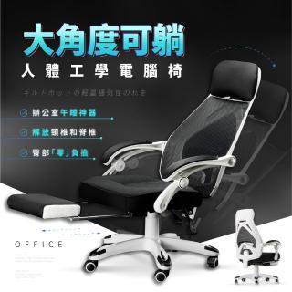 【Ashley House】凱爾旗艦版人體工學電腦椅/辦公椅(高承重椅腳 / 置腳台)