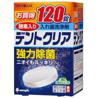 【日本KIYOU】假牙清潔錠-酵素120錠X4盒