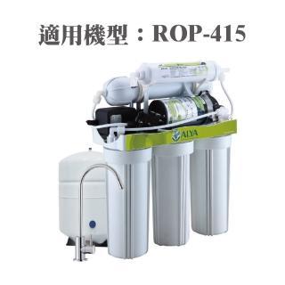 【ALYA 歐漾】10英吋標準型5微米PP纖維濾芯 PP10-05(濾除水中雜質)