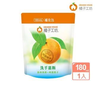 【橘子工坊】洗手慕斯補充包(180ml)/