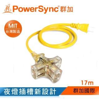 【PowerSync 群加】2C工業用1擴3帶燈延長線 / 17m(PW-G2PL3174)