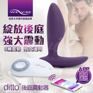 【We Vibe】Ditto 智能APP遠端遙控 後庭高潮遙控震動後庭塞 紫色