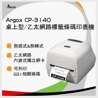 【Argox 立象】CP-3140 熱感式&熱轉式條碼機