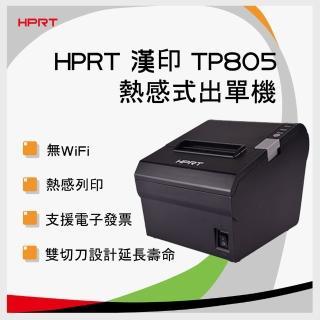 【HPRT 漢印】TP805 熱感式出單機/收據機/微型印表機