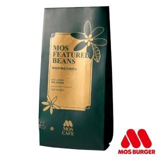 【摩斯漢堡】特選綜合咖啡豆450g(中南美&非洲)