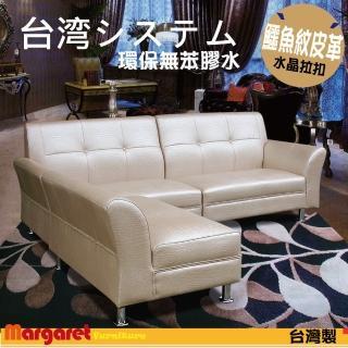 【Margaret】精品細緻鱷魚皮紋沙發-L型(5色皮革)