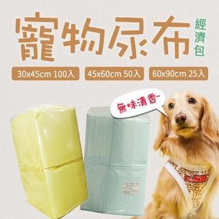 【業務用】寵物除臭抗菌尿布/尿墊*4包(無味/清香)