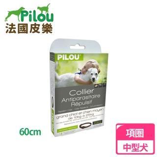 【Pilou 法國皮樂】非藥用除蚤蝨項圈-中型犬用60cm(第二代加強配方)