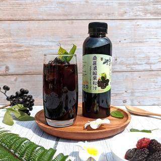 【老農手摘】桑葚濃縮果粒汁-產地直銷(600gx4瓶)