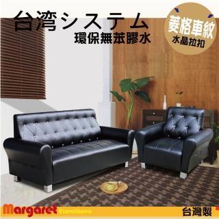 【Margaret】菱形水晶獨立筒沙發-1+3人(5色皮革)
