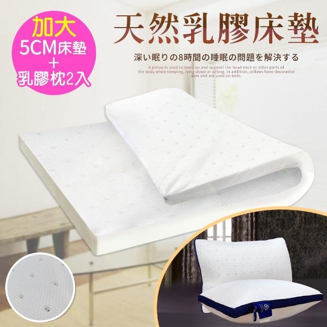 【三浦太郎】人體工學-5cm天然乳膠床墊。加大+頂級舒柔乳膠枕2入超值組/