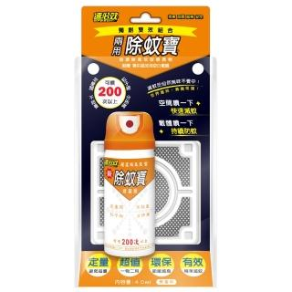 【速必效】速必效除蚊寶噴霧劑+空白載體兩片(超濃縮高效型噴霧劑)