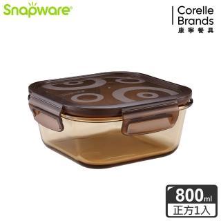 【Snapware 康寧密扣】琥珀色耐熱玻璃保鮮盒 正方形(780ml)