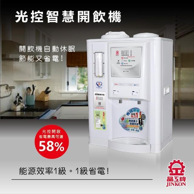 【晶工牌】JD-3706光控智慧溫熱開飲機(飲水機)/