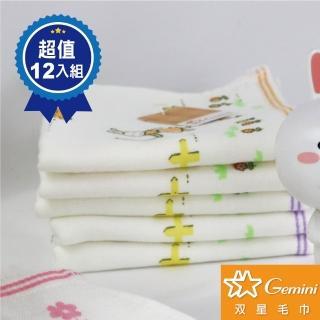 【Gemini 雙星】花蝶仙境彩緞紗布小手巾12入組(紗布輕薄小巧好攜帶多用途使用)