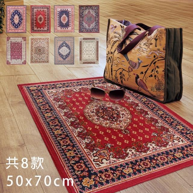 【范登伯格】紅寶石輕柔絲質感地毯-共12款(50x70cm)/