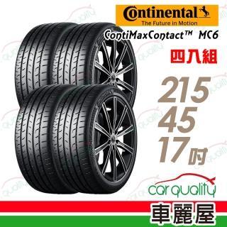 【Continental 馬牌】ContiMaxContact 6 運動操控輪胎_四入組_215/45/17(MC6)