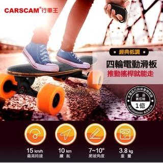 【CARSCAM】搖桿電動滑板/