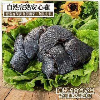 【KAWA巧活】華陀雞 分切雞腿10包組-送泰式香茅咖哩雞腿排(450g/包)