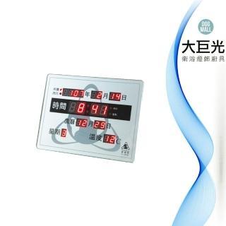 【大巨光】電子鐘/電子日曆/數字贈品系列_桌掛兩用(FB-1823)