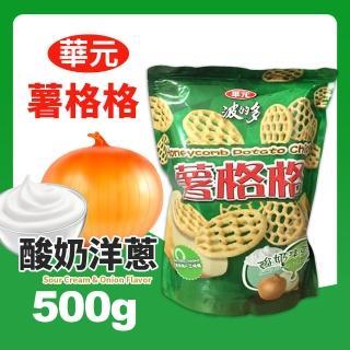【華元】波的多薯格格-酸奶洋蔥口味(500g/夾鏈袋)
