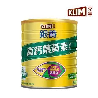 【KLIM 克寧】銀養奶粉高鈣葉黃素配方1.5kg