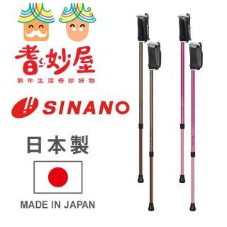 【耆妙屋】日本SINANO好握手把健走杖