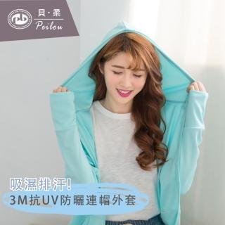 貝柔3M吸濕排汗抗UV連帽防曬外套組