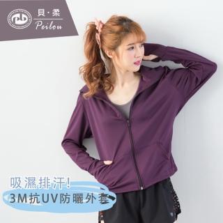 貝柔3M吸濕排汗抗UV立領防曬外套組