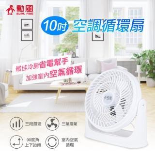 【勳風】10吋集風式空氣循環扇(HF-B916S)/