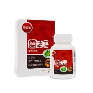 【葡萄王】認證靈芝60粒(國家調節免疫力健康食品認證靈芝)