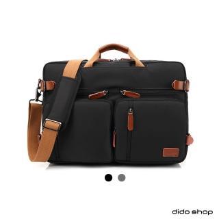 【dido shop】17.3吋 商務三用多功能筆電包 公事包(CL204)