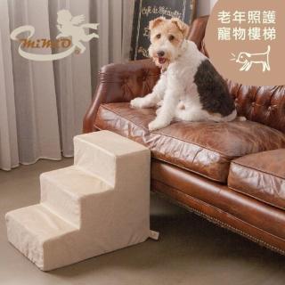 【MIMIO米米歐】老年照護寵物樓梯L–共2款(★人用規格等級.100%台灣製造★)