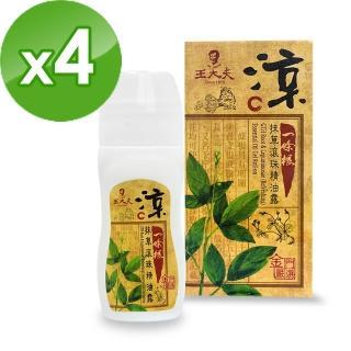 【王大夫一條根】一條根滾珠精油露 35ml(抹草(涼)X4)