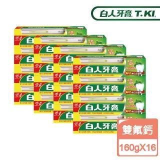 【白人-買8送8】雙氟雙鈣牙膏160g(共16入)